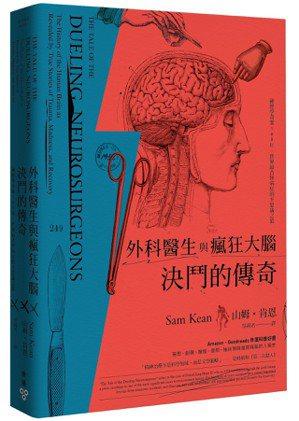 .書名:外科醫生與瘋狂大腦決鬥的傳奇:神經學奇案500年,世界最古怪病症的不思議...