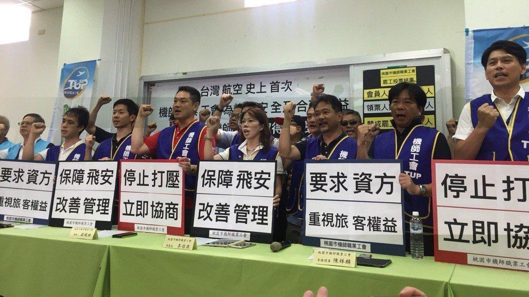 圖為先前工會取得罷工權召開記者會。 報系資料照