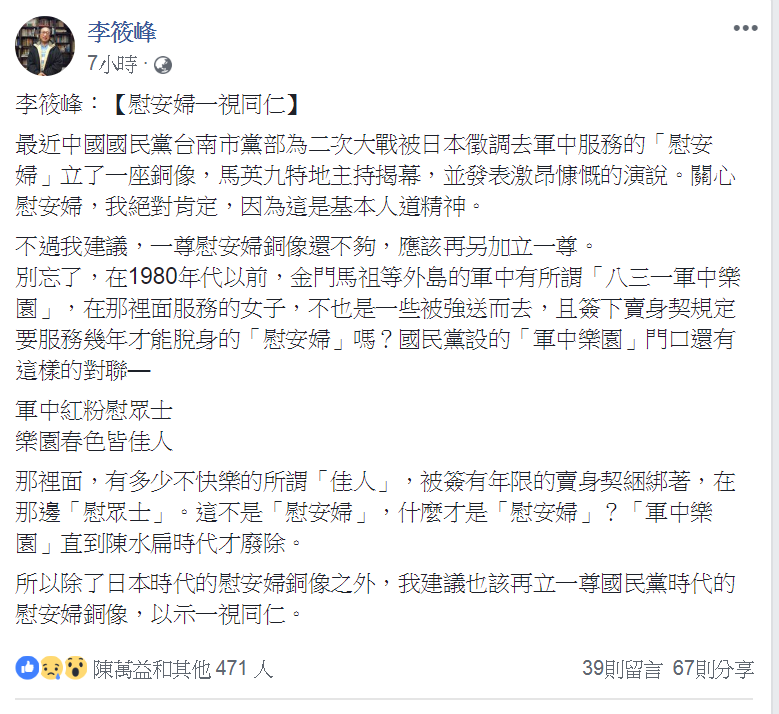 台北教育大學名譽教授李筱峰在臉書發文指出,早期國民黨在金馬地區設立的軍中樂園,被...