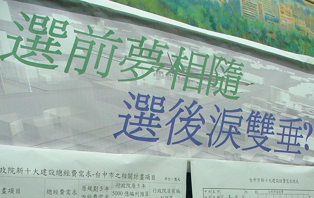 歷來選舉,朝野競開支票,有人製布幔諷刺「選前夢相隨,選後淚雙垂」。 圖/聯合報系...