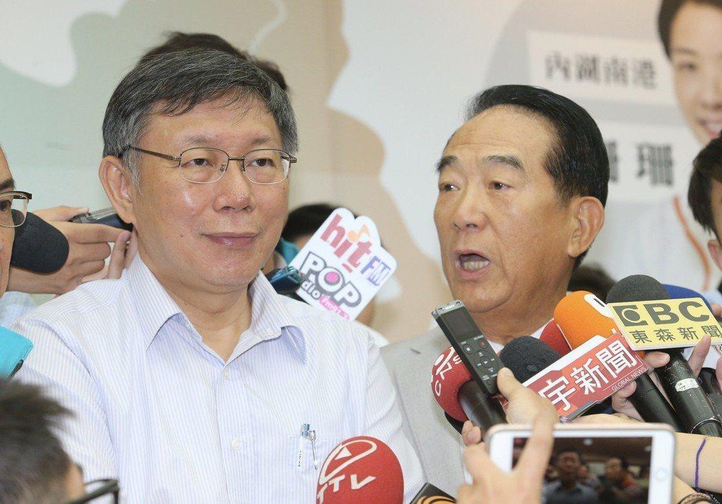 台北市長柯文哲(左)昨天與親民黨主席宋楚瑜(右)會面,兩人同台一起為六位親民黨籍...