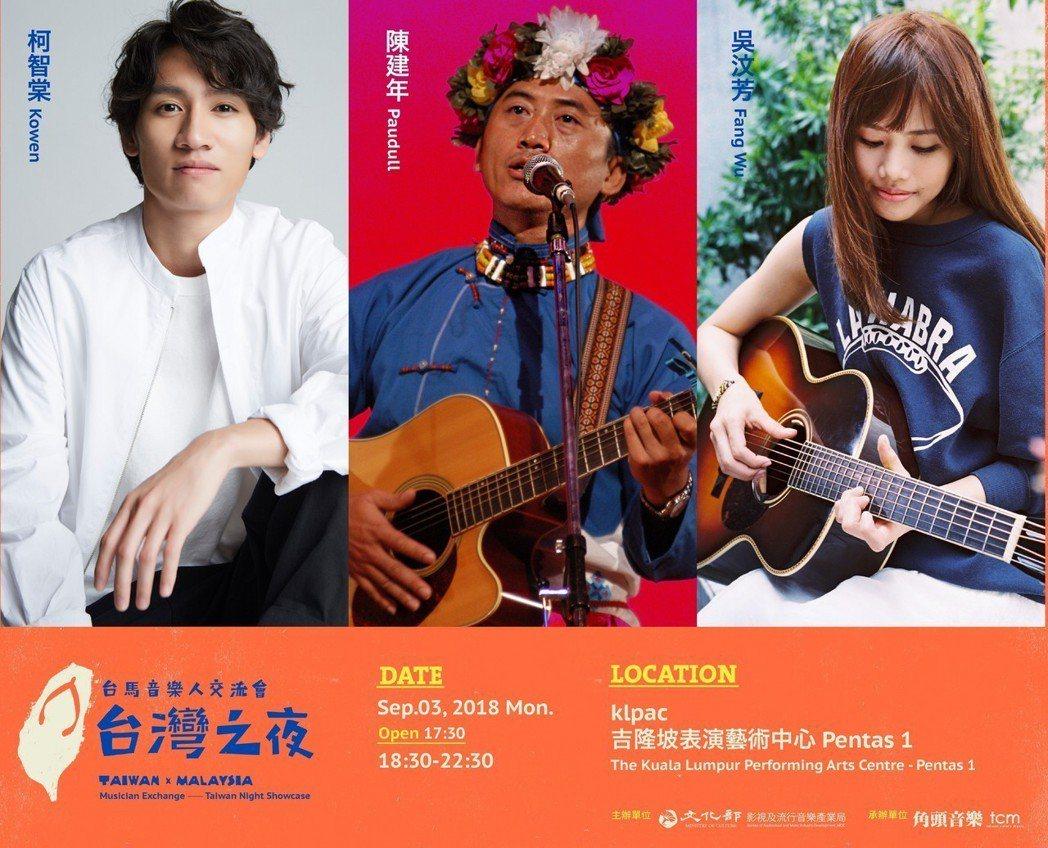 文化部將在9月3日舉辦「台馬音樂人交流會」,並在晚上「台灣之夜」邀請3名台灣歌手