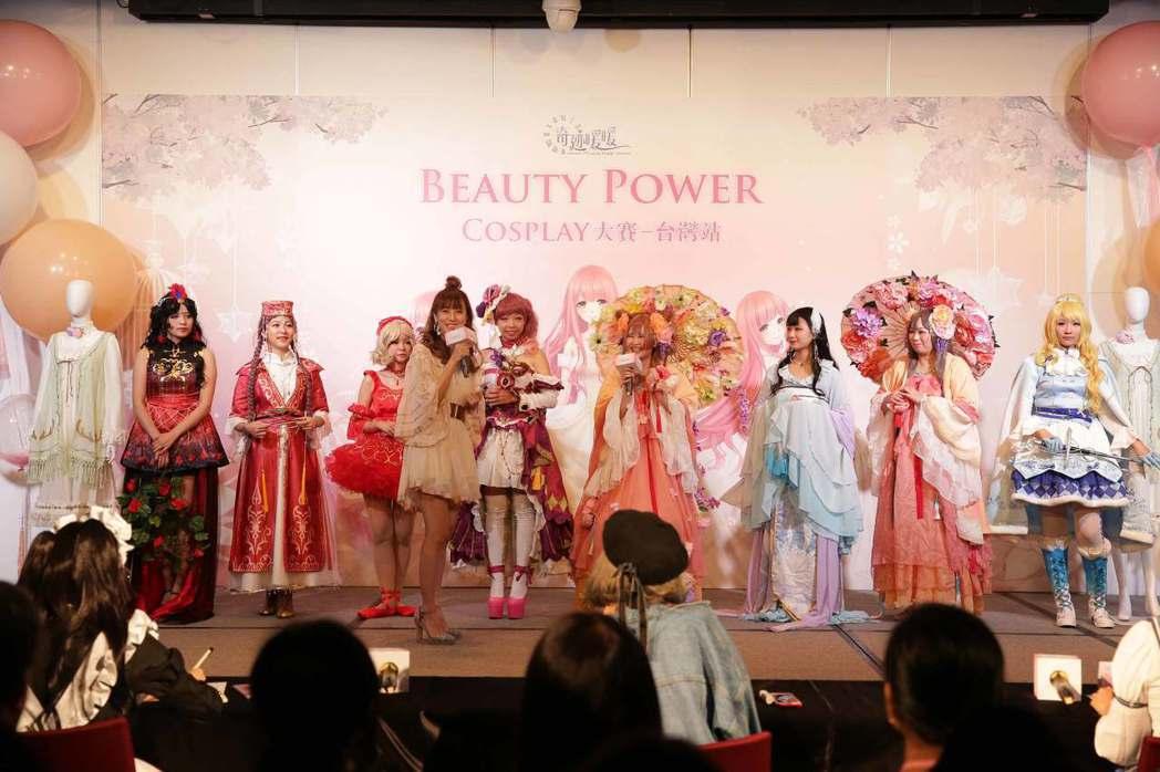 《奇迹暖暖》Beauty Power Cosplay大賽台灣站周末登場。