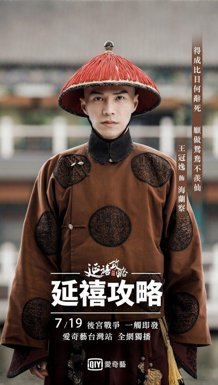 王冠逸飾演海蘭察。圖/愛奇藝台灣提供