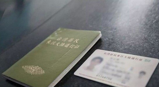 中國大陸將於9月1日起開放台灣民眾申辦大陸的居住證,屆時,台灣人在大陸求職或生活...