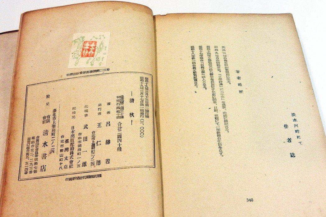 1944年,呂赫若第一部短篇小說集《清秋》,由台北清水書店出版。 圖/舊香居提供原件,作者翻拍