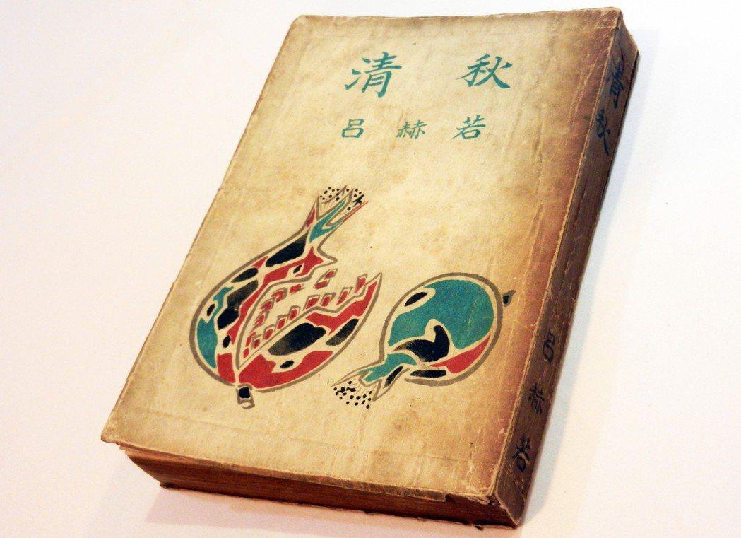 呂赫若的第一本作品《清秋》,找來台北帝大國文系教授瀧田貞治寫序,畫家林之助繪製封...