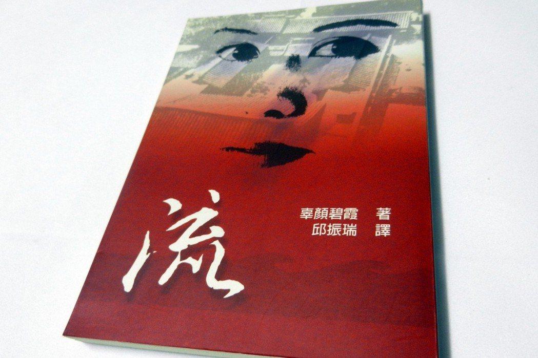 1999年台北草根出版社首度發行辜顏碧霞的小說《流》中文版,譯者為邱振瑞。 圖/...