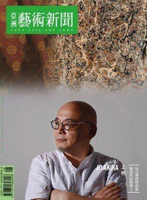 2018年8月《亞洲藝術新聞》雜誌