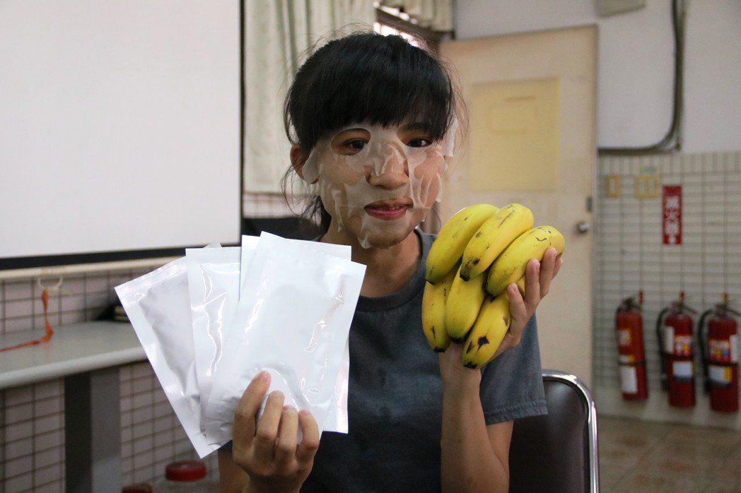 弘光科大成功利用香蕉皮的多粉美白成分,研發製作出香蕉面膜。記者黑中亮/攝影