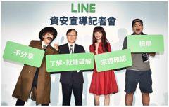 LINE推動資安宣導 假網站、假帳號靠這4招拆解