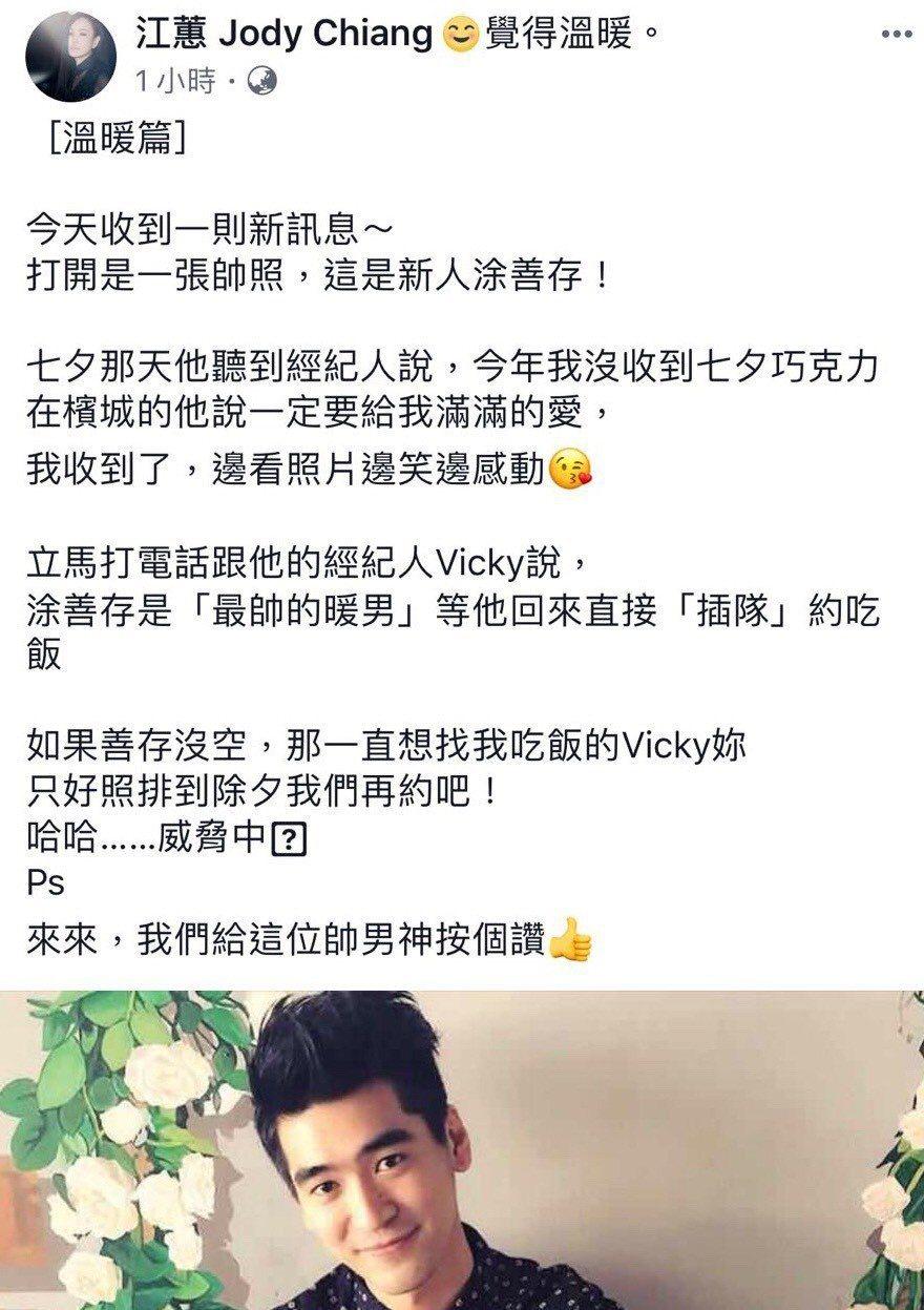 江蕙認證涂善存「最帥的暖男」。圖/摘自臉書