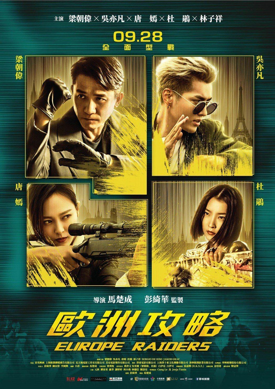 「歐洲攻略」9月28日正式上映。圖/華映娛樂提供