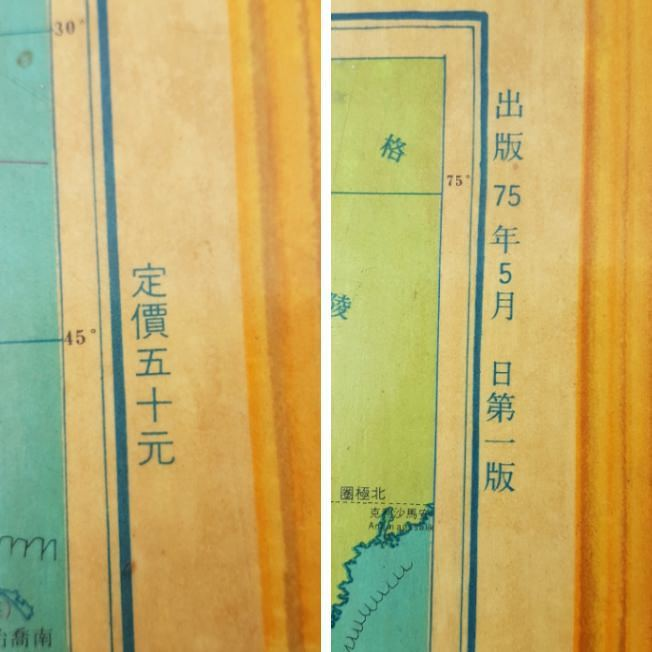 民國75年出版的桌子。圖擷自PTT