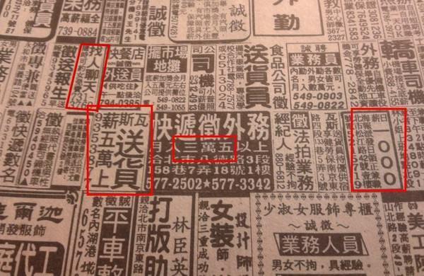 70年代報紙上所刊登的徵才廣告。圖擷自PTT