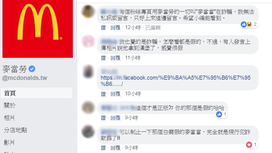 圖片來源/麥當勞官方粉專