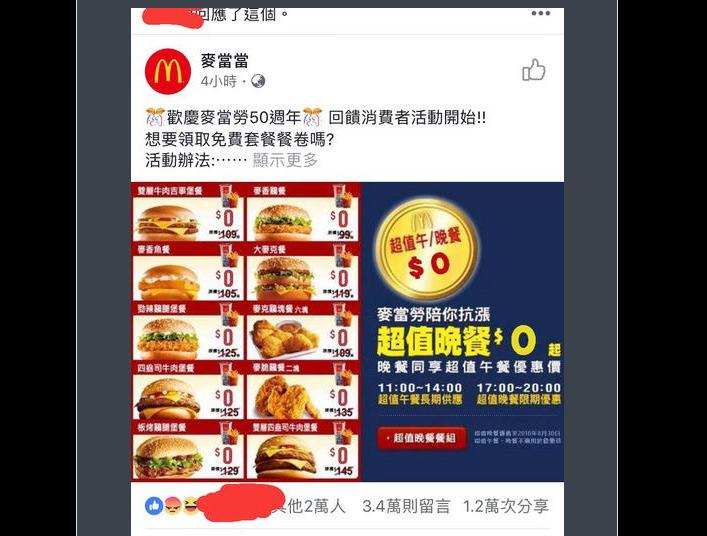 盜版麥當勞粉專推出優惠促銷活動。圖擷自批踢踢