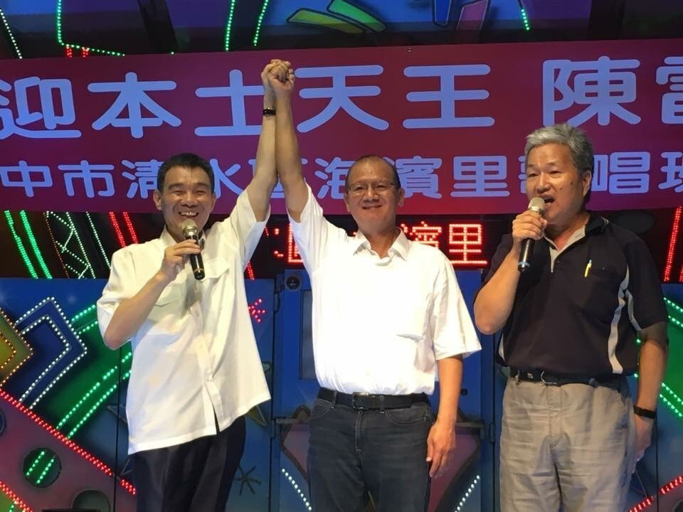 藝人陳雷(左)幫台中市副議長張清照(中)站台。 圖/張清照服務處提供