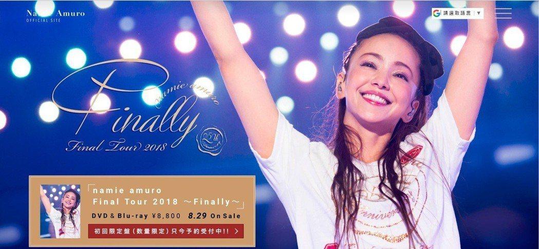 安室奈美惠官網正在受理今春最後巡迴演唱會的DVD預購,但她真正最後一場舞台演出目