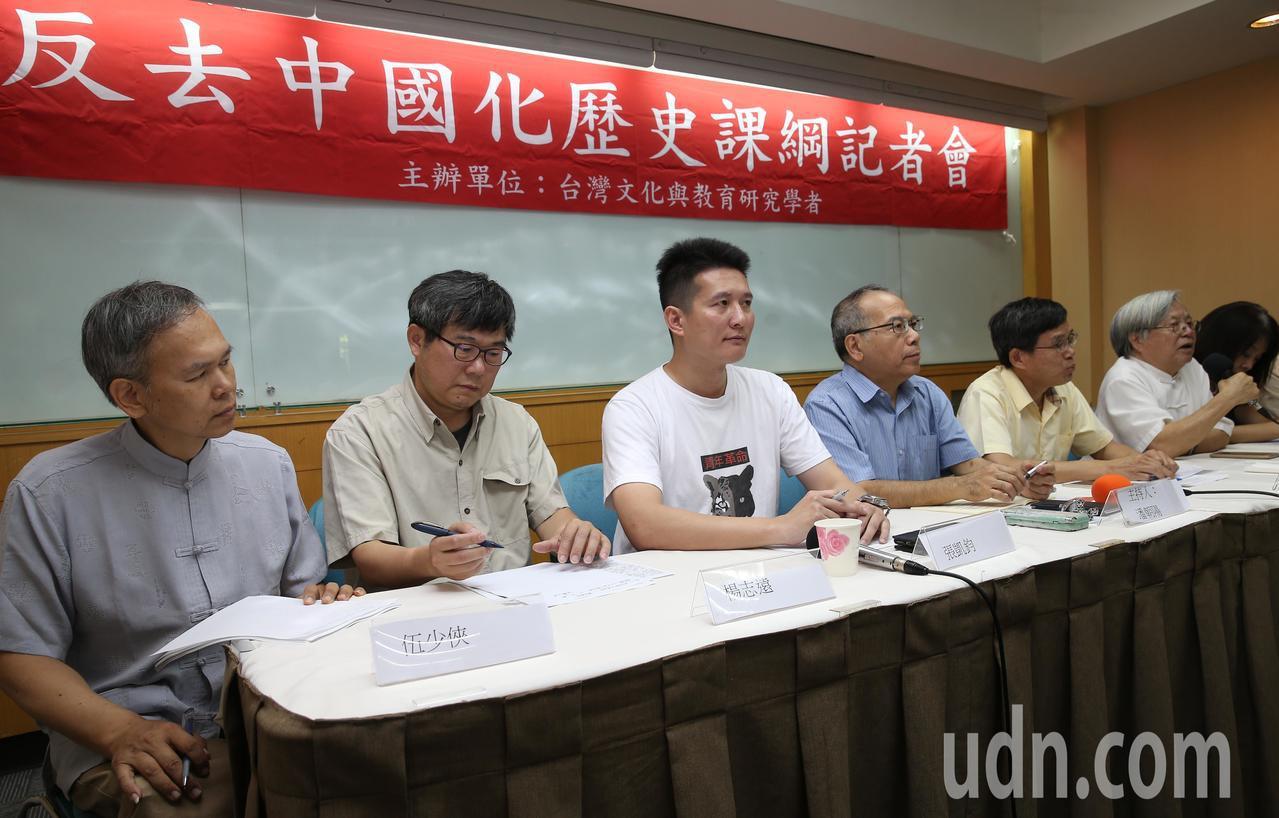 台灣文化與教育研究學會多位學者,上午舉行記者會「反對去中國化歷史課綱」,主持人台...