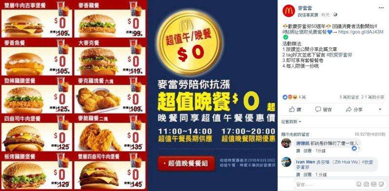 盜版「麥當當」送免費套餐 網友:這麼假還相信