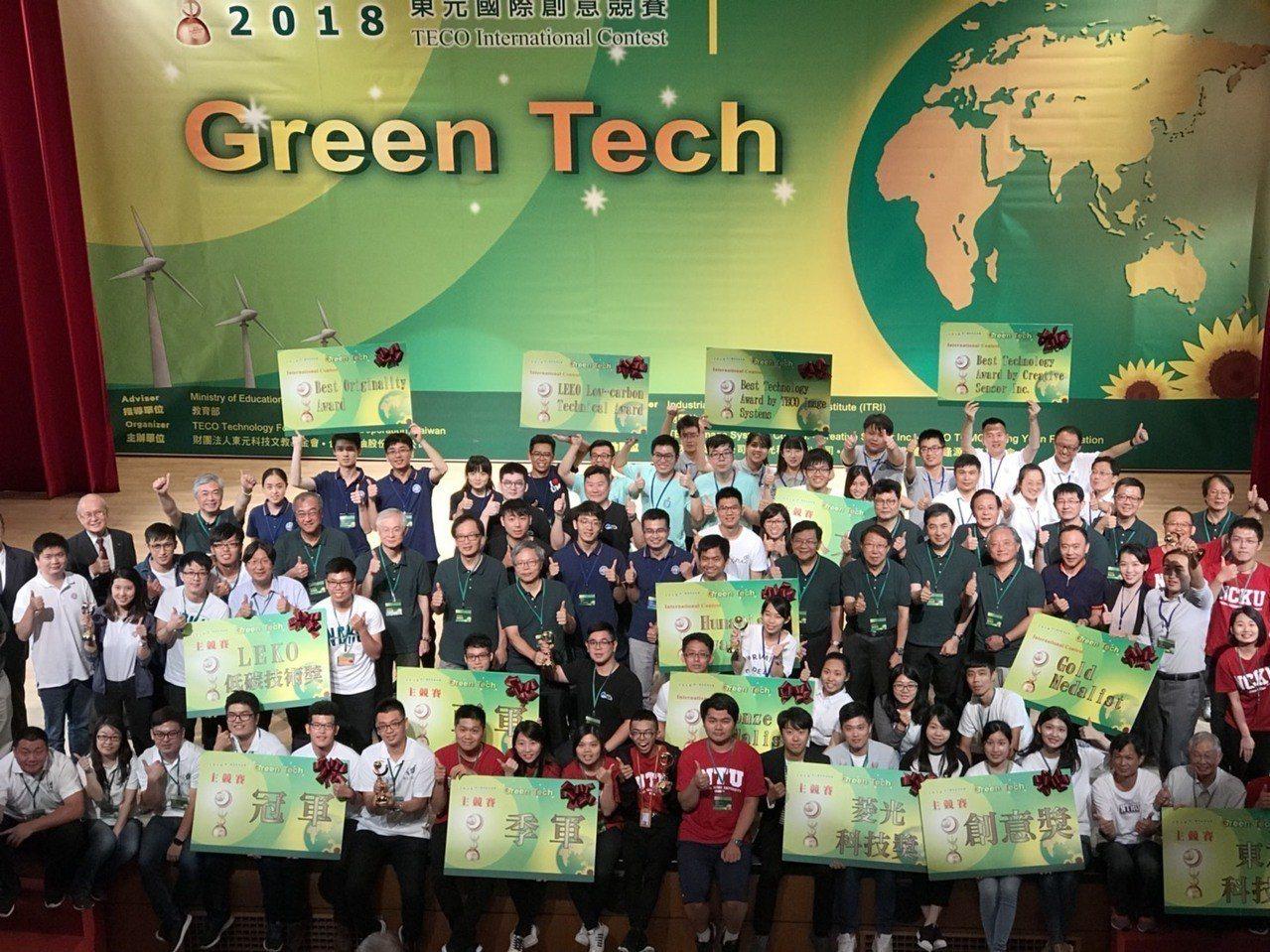 Green Tech國際創意競賽落幕。圖/主辦單位提供