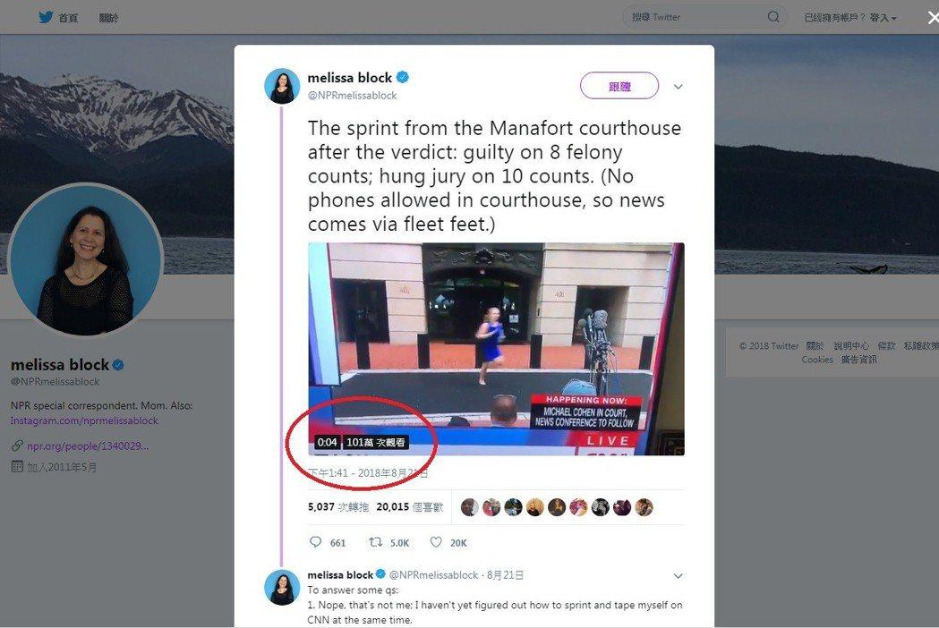 美國公共廣播電台記者梅莉莎.布洛克在推特上貼出這段「馬納福判決庭外的狂奔」畫面,...