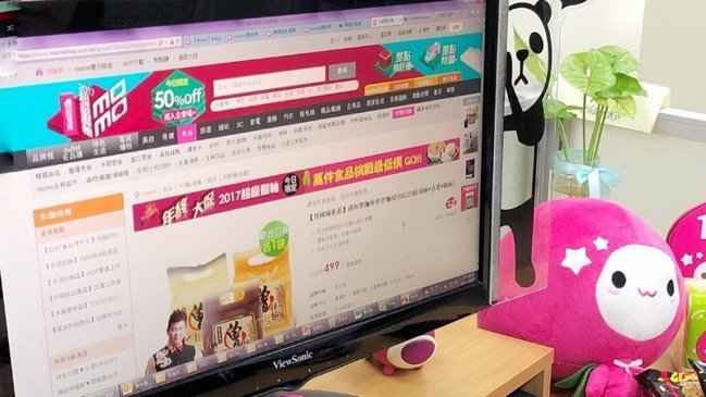 momo購物網/提供