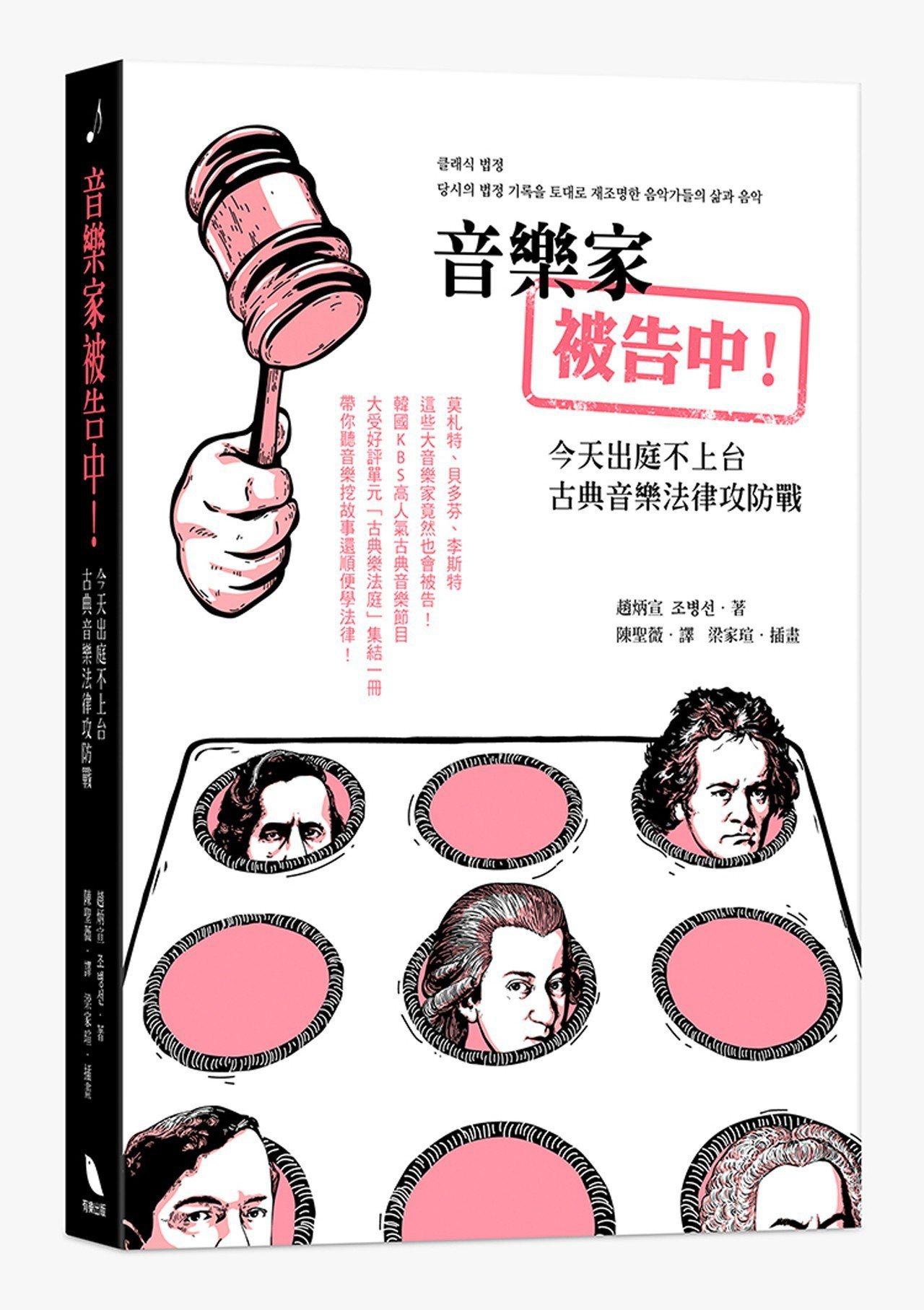 「音樂家被告中」一書由韓國法律教授趙炳宣,集結韓國KBS人氣古典音樂節目單元「古...
