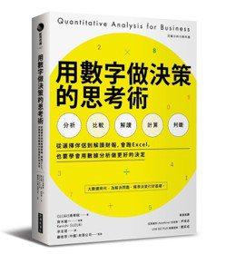 書名:《用數字做決策的思考術:從選擇伴侶到解讀財報,會跑Excel,也要學會用數...