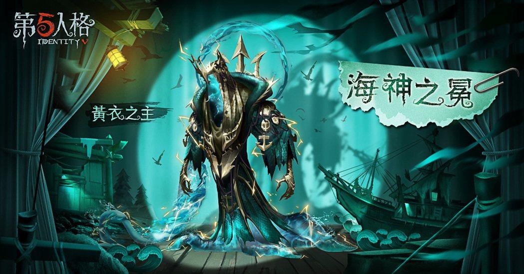 黃衣之主頂裝,海神之冕。圖/龍邑提供