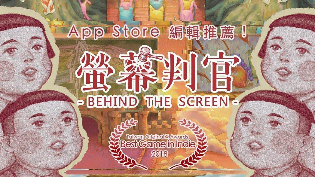 《螢幕判官》獲台灣遊戲原創大賞優勝、騰訊遊戲創意大賽銀賞等大獎。