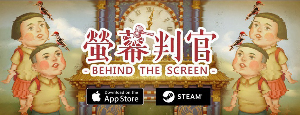 《螢幕判官》上架於 Steam、App Store 、Nintendo Swit...