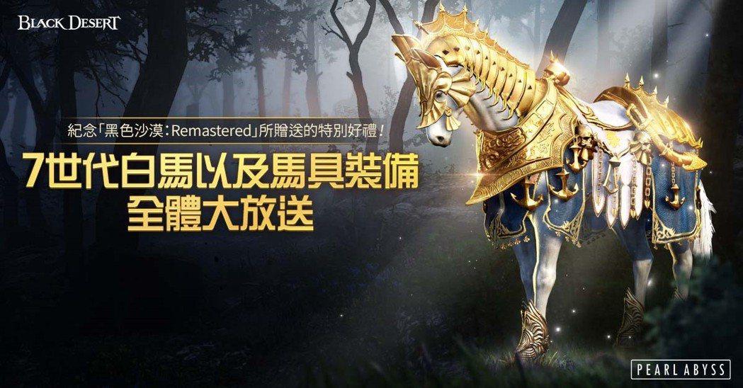 ▲在活動期間內,所有冒險家只要登入遊戲即可獲得7世代馬 + 黃金馬具一套