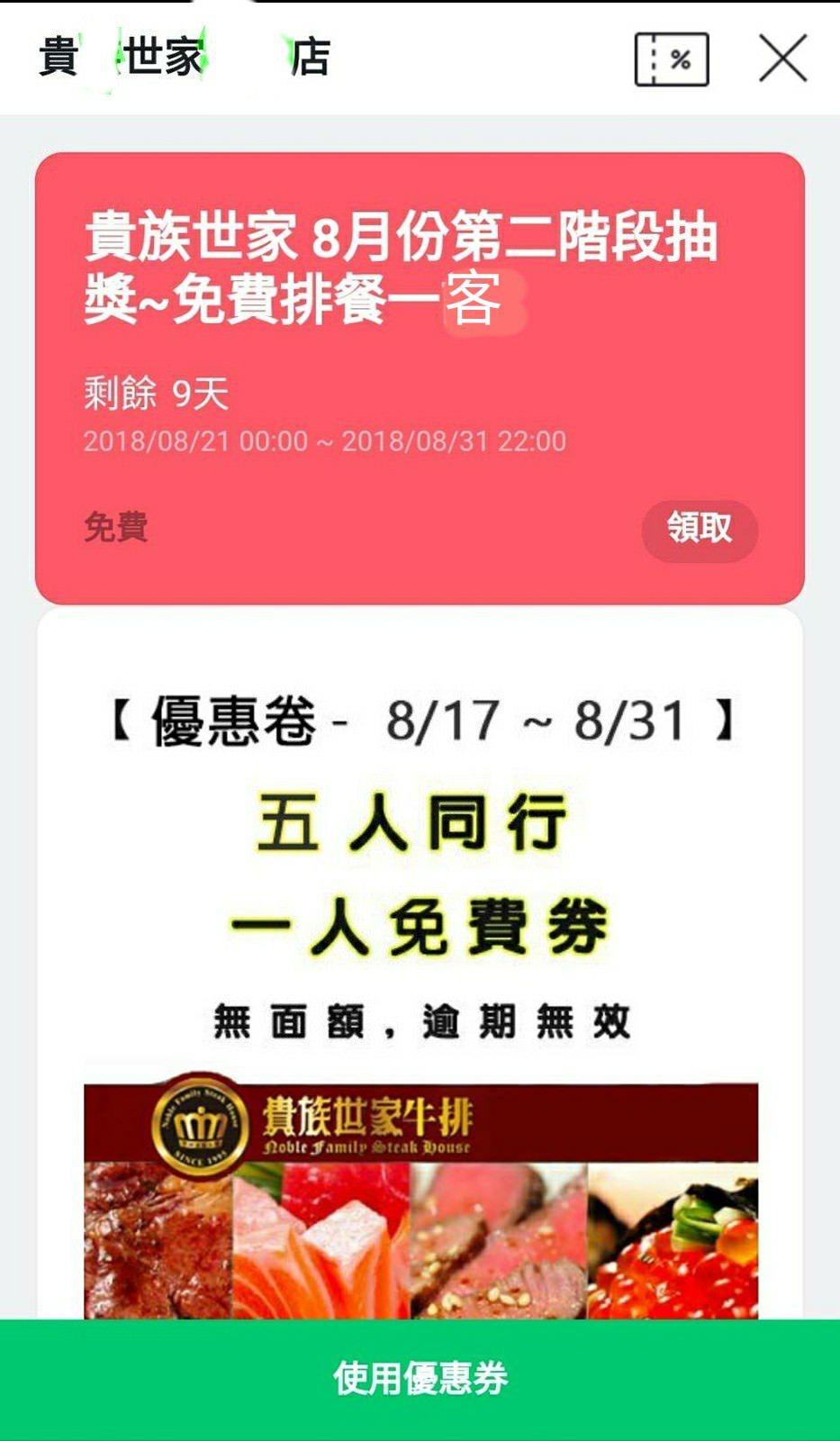 為了說服阿嬤外出吃飯,該名網友創假帳號,舉辦抽獎活動。圖/擷自Dcard
