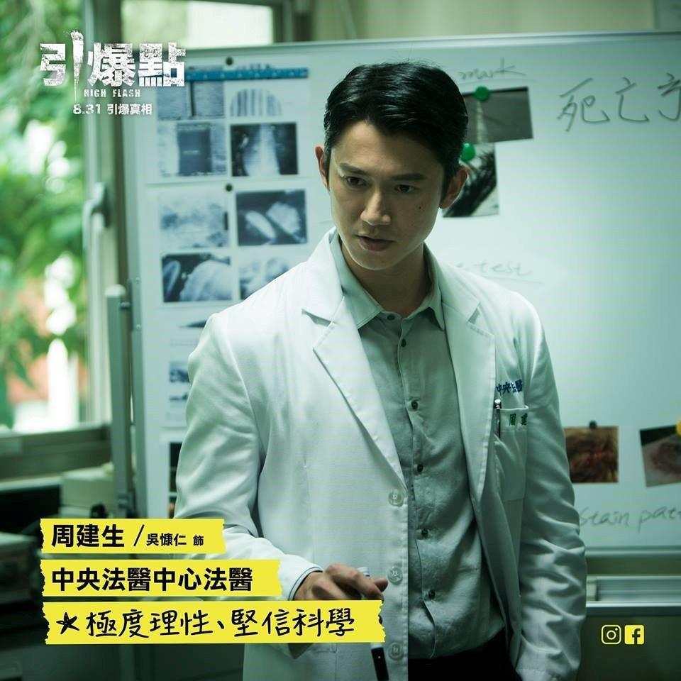 金獎影帝吳慷仁在片中飾演法醫角色。圖/闊世電影股份有限公司提供