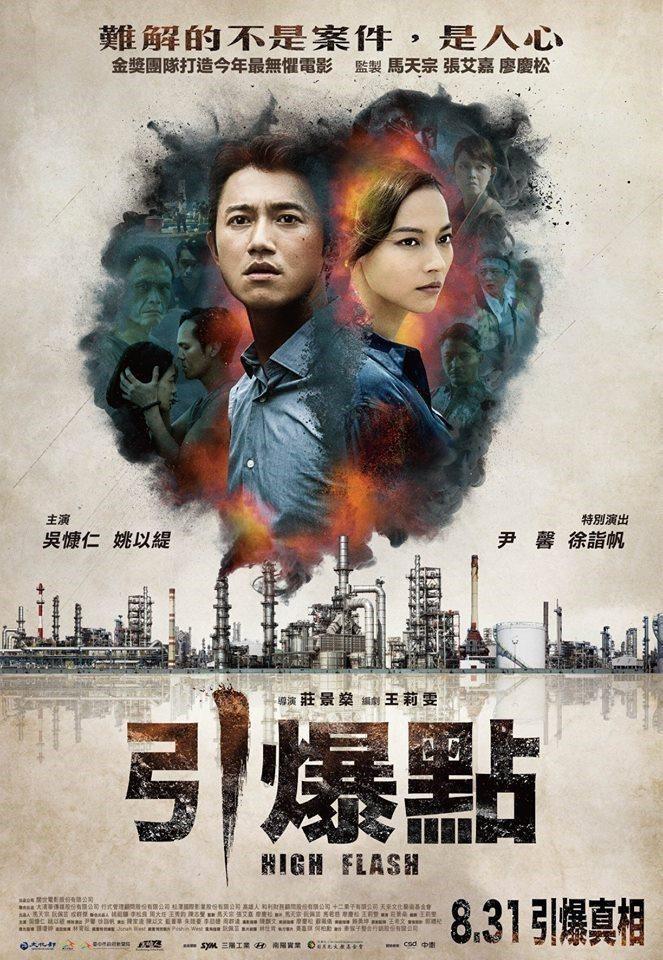 懸疑國片《引爆點》將於8/31正式上映。圖/闊世電影股份有限公司提供