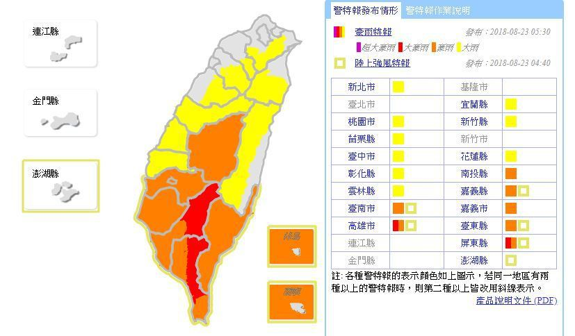 氣象局對全台16縣市發布豪雨特報。圖/擷取自中央氣象局網站