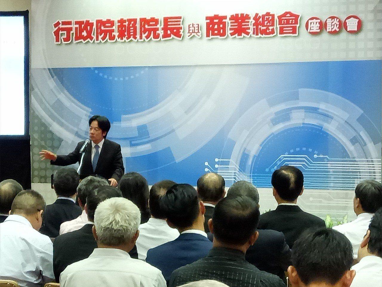 行政院長賴清德今天下午與「商業總會」座談。記者林河名/攝影