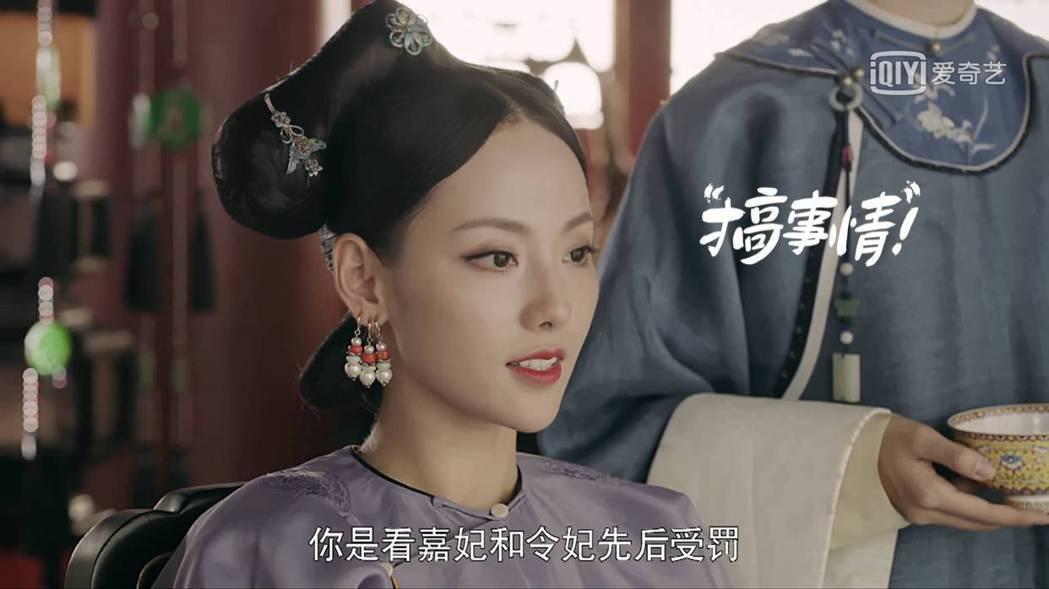 張嘉倪一句「嘉妃受罰」讓觀眾一頭霧水。圖/愛奇藝台灣站提供
