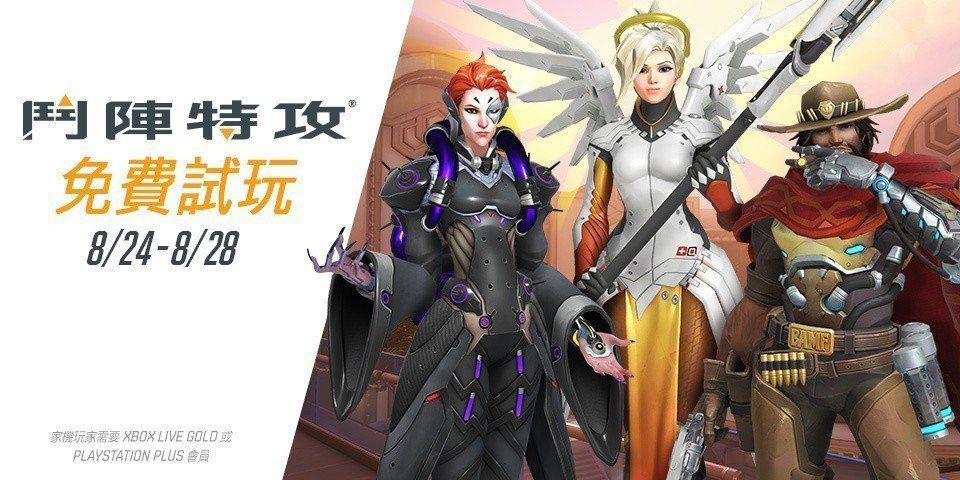 即日起至 8 月 28 日,《鬥陣特攻》於三大平台免費試玩