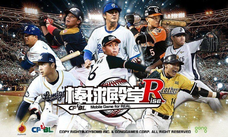 台灣最擬真的CPBL棒球手遊《棒球殿堂》。 圖/網石棒辣椒 提供