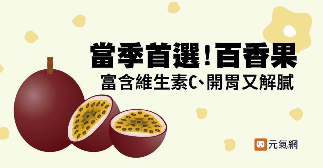 百香果維生素C豐富 酸甜滋味開胃又解膩。製圖/黃琬淑