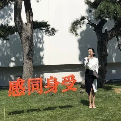 松美術館負責人 王端