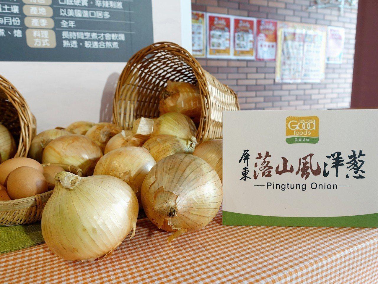 屏東盛產的「落山風洋蔥」,目前在全聯超市販售。記者張芳瑜/攝影