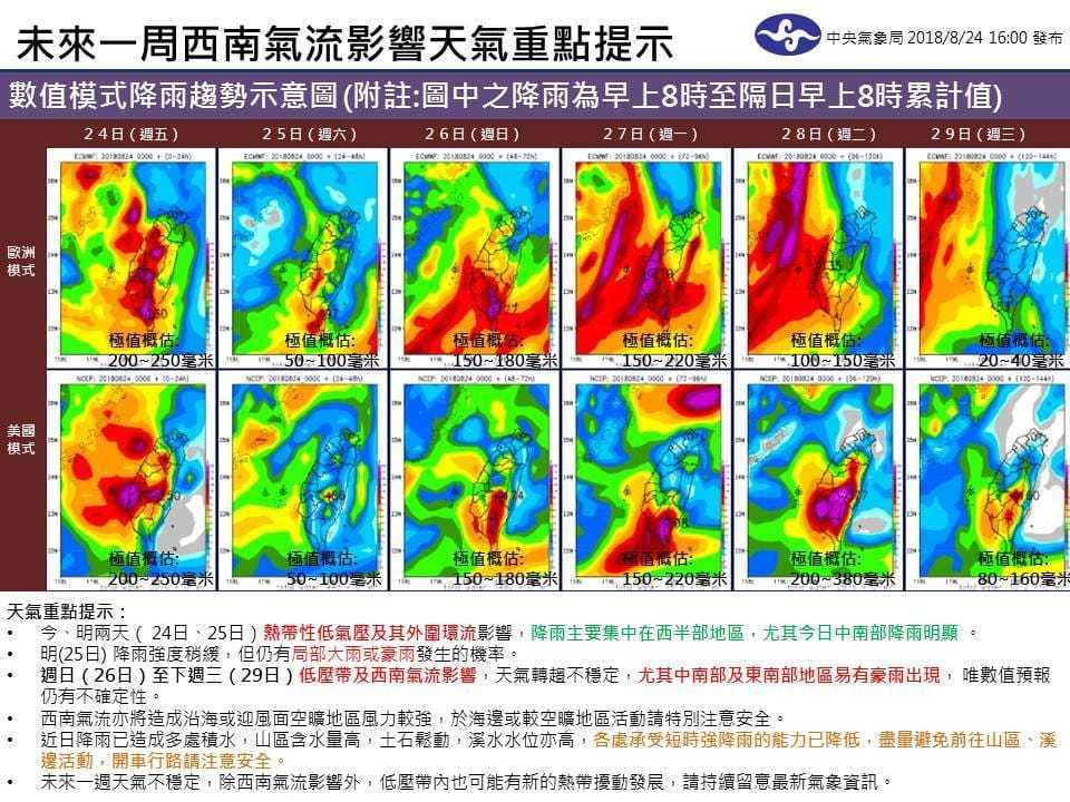 周日起西南氣流接力,累積雨量恐與這波不相上下。圖/截取自氣象局臉書