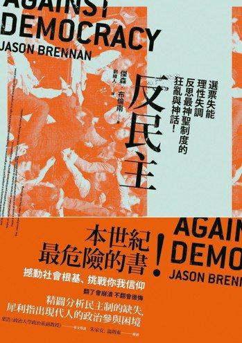 《反民主》書影。 圖/聯經提供