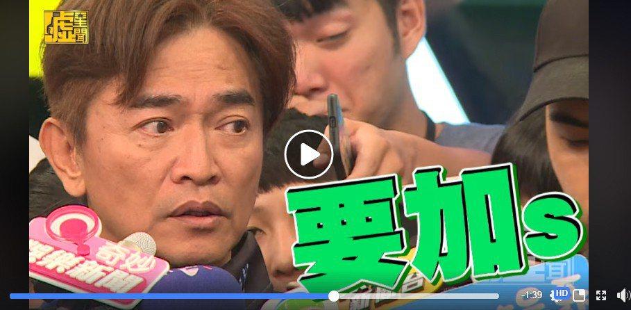 圖/擷自噓星聞影片