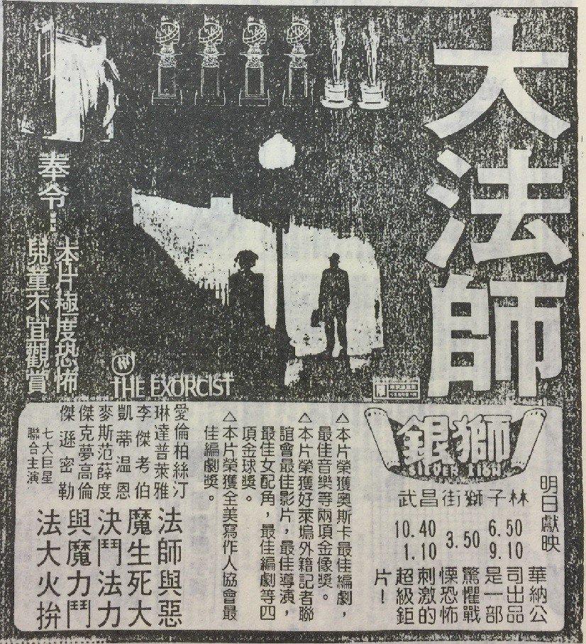 翻攝自民國73年自立晚報