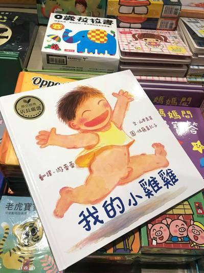 知名性教育繪本「我的小雞雞」。記者李承穎/攝影